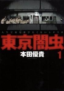 Tokyo Yamimushi Crime Manga Gets Live-Action Film | Anime News | Scoop.it