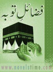Fazail-e-Tauba Urdu Book PDF Download - Online