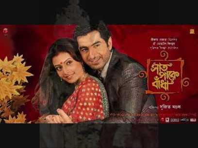 Sarthak Bengali Movie Mp3 Songs Download
