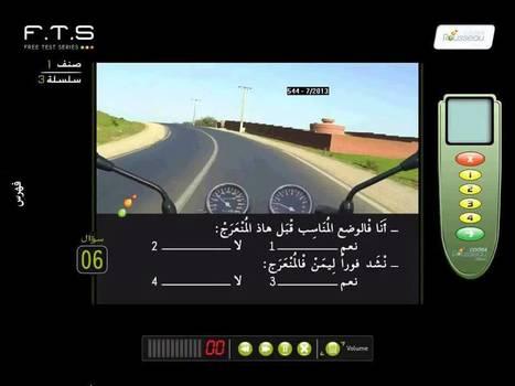Athulorunim page 2 scoop free test 2009 code de la route maroc fandeluxe Choice Image