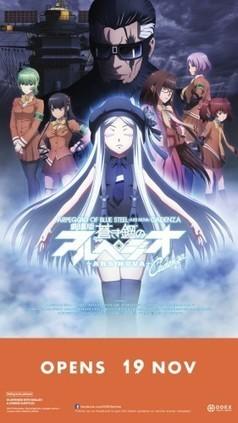 Arpeggio Of Blue Steel Ars Nova Cadenza Movie To Be Shown In Singapore