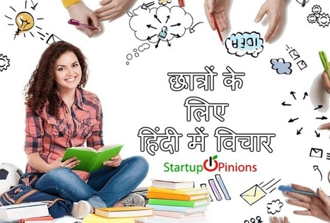 17 Motivational Thoughts In Hindi For Students