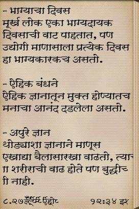 Sexy story in marathi font