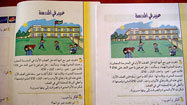 East Jerusalem school textbooks are a war of words | Israeli-Palestinian Conflict | Scoop.it