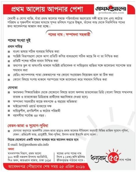 PROTHOM ALO NEWSPAPER JOBS BD - prothomalo jobs' in Jobs