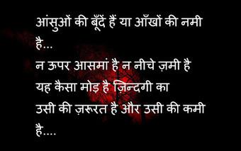 Rromantic Wallpapers Shayarishayari Good Morninglatest Dard ShayariSad Hindi Shayari For Whatsapp StatusCouple LoveCute BabyDesktop WallpaperDigital