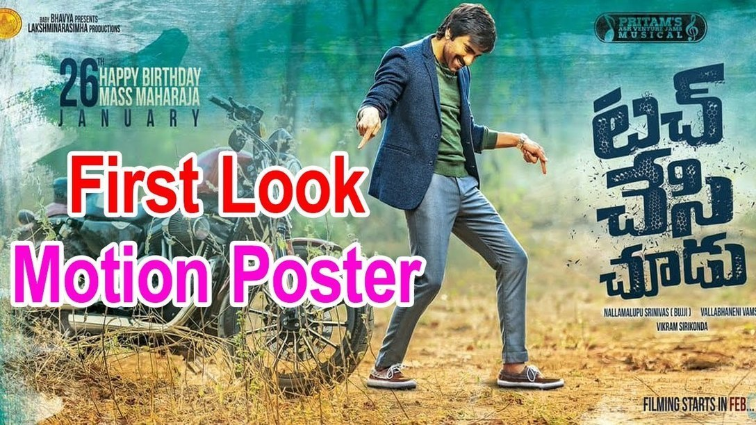 Ravi Teja Touch Chesi Chudu Movie First look |
