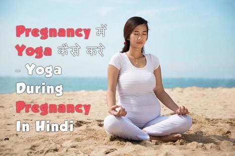 Pregnancy Yoga During In Hindi
