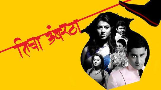 Shwaas Film Video Hindi Boonknylcheekona S