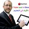 Triple ipad in Education
