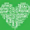 Логопедия для нас