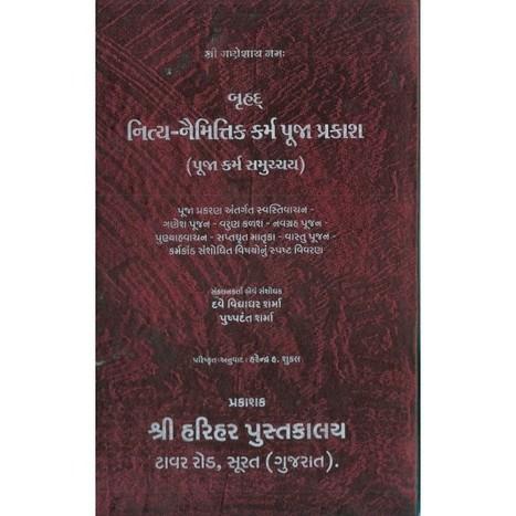 PDF BOOK IN GUJARATI WEDDING PDF