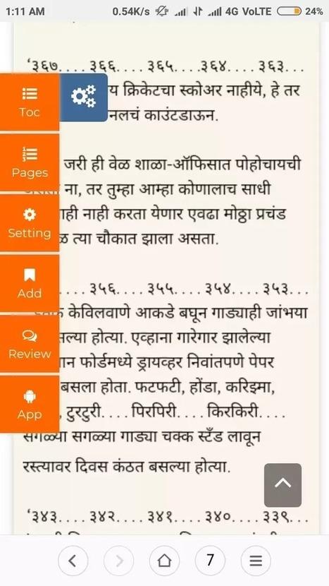 Yayati marathi kadambari downloadpdf erocbre yayati marathi kadambari downloadpdf fandeluxe Images