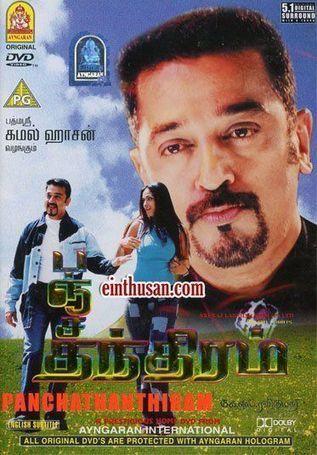 Saamy Tamil Movie Mp4 Free Download