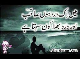 urdu poetry sms' in Allurdusms com | Scoop it