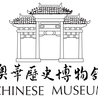 Chinese Museum Education
