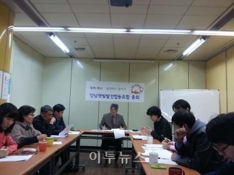 [신년기획] 신재생 보급, 시민협동조합에서 길을 찾다 - 이투뉴스 | New Seoul FC Plan | Scoop.it