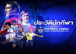 ข่าวกีฬาออนไลน์ ข่าวกีฬา ข่าวบอล ข่าวฟุตบอลออนไลน์ | footballnewstoday12 | Scoop.it