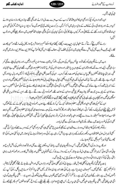Lihaf novel by ismat chughtai pdf 170 nalygro lihaf novel by ismat chughtai pdf 170 fandeluxe Image collections