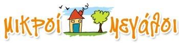 Μικροί Μεγάλοι - Αρχική Σελίδα | ICT in Education | Scoop.it