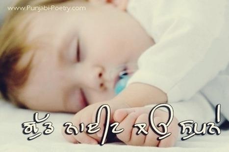 Good Night Punjabi Whatsapp Status Cute Baby