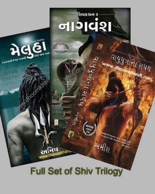 Ridapheposcu page 2 scoop pdf books download in gujarati fandeluxe Image collections