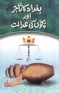 Baghdad Ka Tajir Aur Bachon Ki Adalat | Free Online Pdf Books | Free Download Pdf Books | Scoop.it