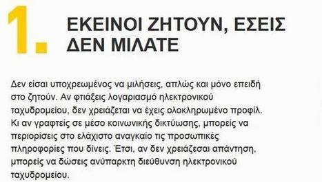 Tweet from @Europarl_EL   School News - Σχολικά Νέα   Scoop.it