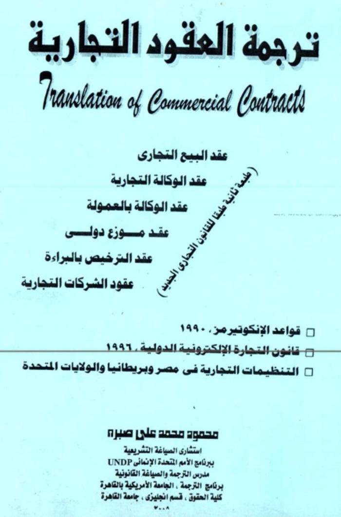 Walid Nasif | صبرة ترجمة العقود التجارية - (PDF) (EN) (AR) | Glossarissimo! | Scoop.it