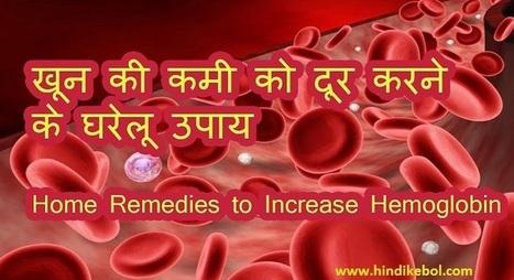 Khoon Ki Kami (Anemia) Ke Lakshan Aur Upay' in Health Tips