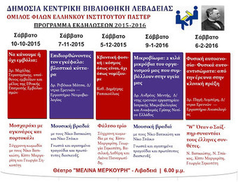 JOBGR: Επιστημονικές και ψυχαγωγικές εκδηλώσεις από τη Δημόσια Κεντρική Βιβλιοθήκη Λιβαδειάς και τον Όμιλο Φίλων Ελληνικού Ινστιτούτου Παστέρ | Job Search Library | Scoop.it