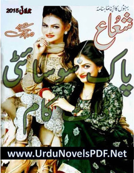 Pdf october khwateen digest 2014