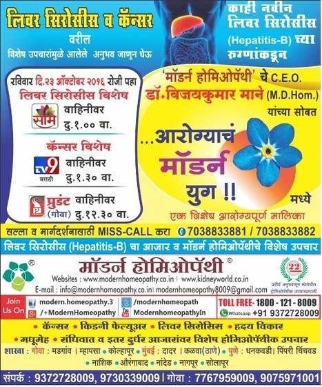 homeopathy in nagpur' in Modern Homeopathy | Scoop it