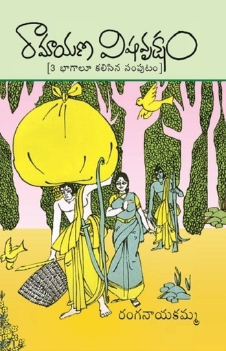 Kamba ramayanam in tamil ebook pdf free downloa kamba ramayanam in tamil ebook pdf free download fandeluxe Images