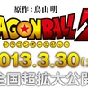 Dragon Ball Z 2013 : le film