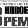 Novoye Vremya