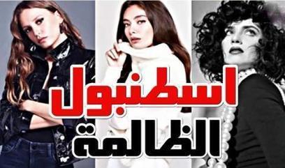سيما كلوب اسطنبول الظالمة 1 Asyalafi Blogspot Com