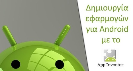 Πώς φτιάχνω Εφαρμογές για Android με το App Inventor | PCsteps.gr | Informatics Technology in Education | Scoop.it