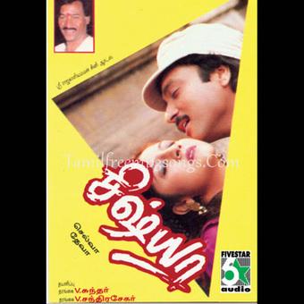 Padikathavan old tamil movie song free download padikathavan old tamil movie song free download fandeluxe Images