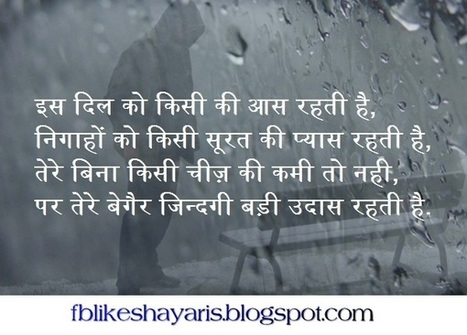 Zindagi Shayari Images for Facebook - WhatsApp