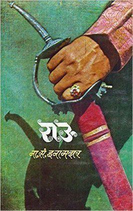 Sandeep maheshwari biography pdf download wri kosala marathi novel pdf free 423 fandeluxe Images