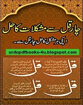 Urdu Pdf Books For