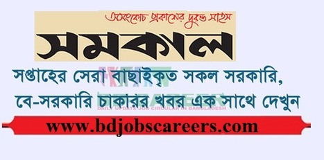 samakal newspaper jobs circular all newspaper