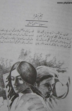 Hamsafar Novel by Seema Yasmeen Mujtaba - PK Pl