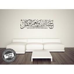 Stickers Islamique \