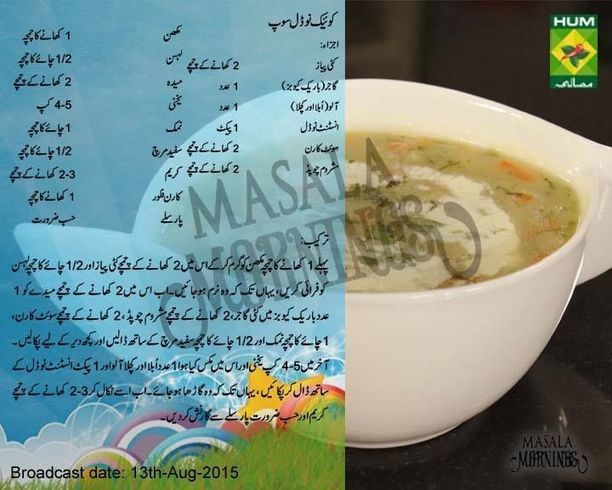 Chicken soup recipe in urdu by zubaida 27 cos chicken soup recipe in urdu by zubaida 27 cos fandeluxe Images
