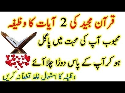 Mohabbat Me Deewana Karne Ka Wazifa In Quran |