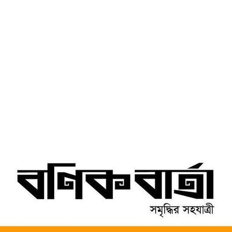 Bonik Barta   Business Directory Bangladesh  