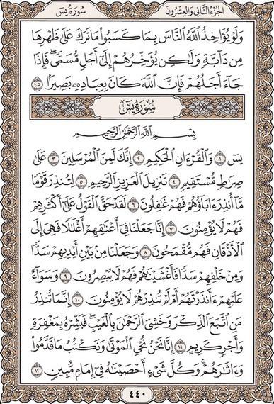 #Yâ #Sîn Al #Quran – #KSU #Electronic #Moshaf #project @barkinet #HMKINGMEDVI #fb   Me&Ubuntu   Scoop.it
