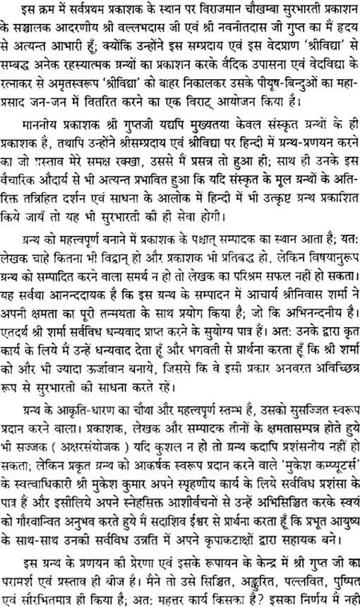 tantra vidya in hindi pdf free download - Wag & Paws
